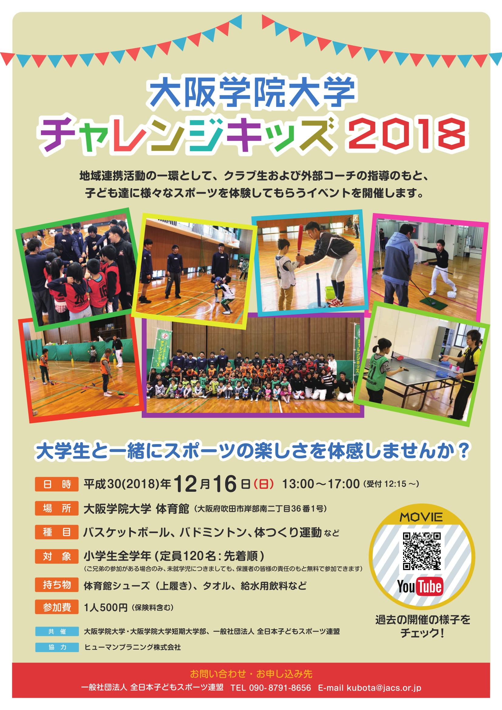 大阪学院大学チャレンジキッズ2018
