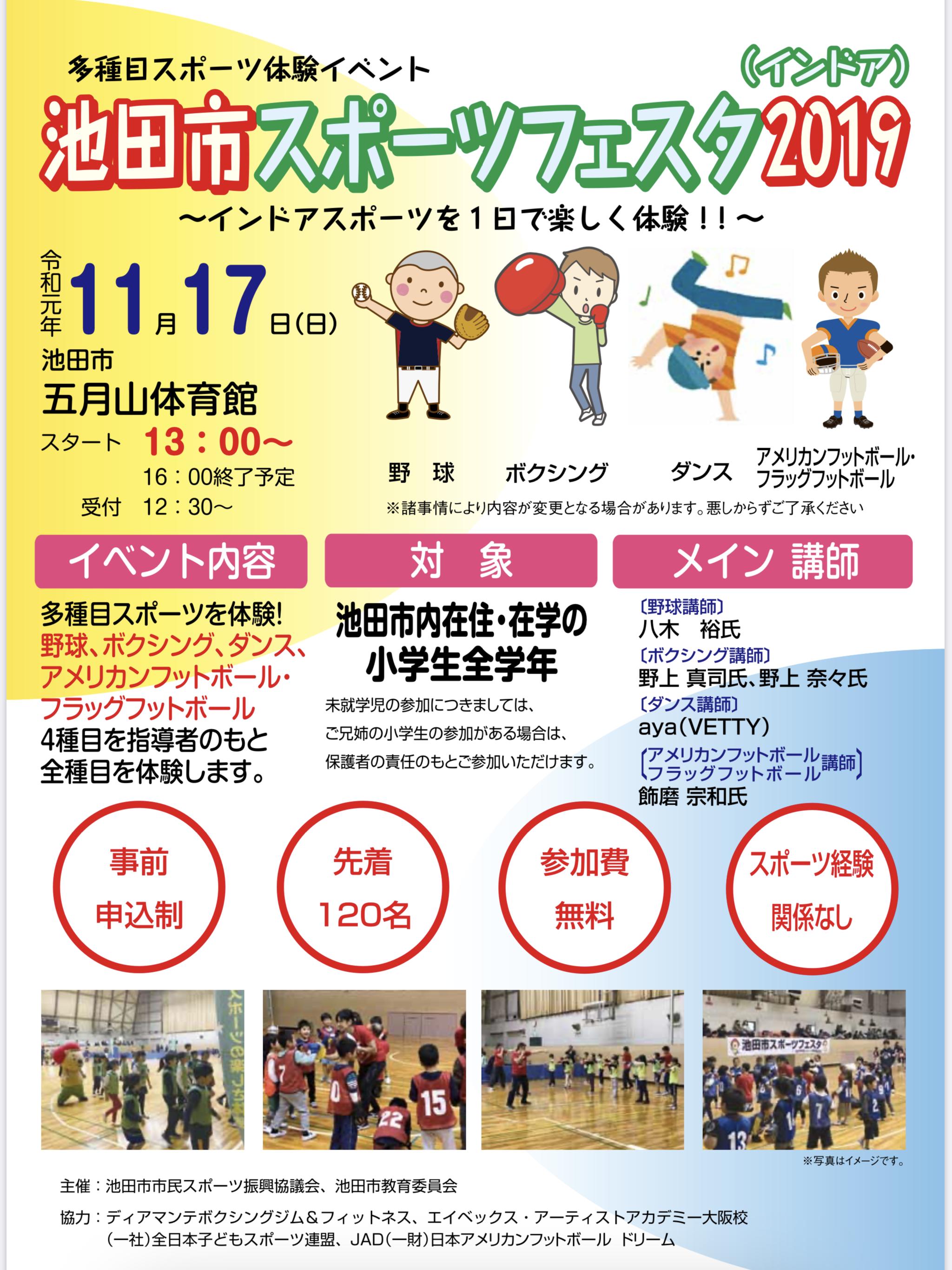 池田市スポーツフェスタ2019