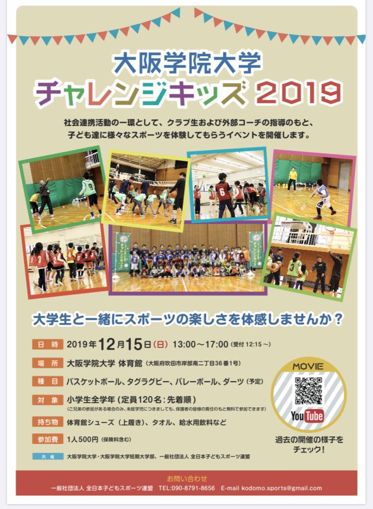 JACS チャレンジキッズ 2019@大阪学院大学
