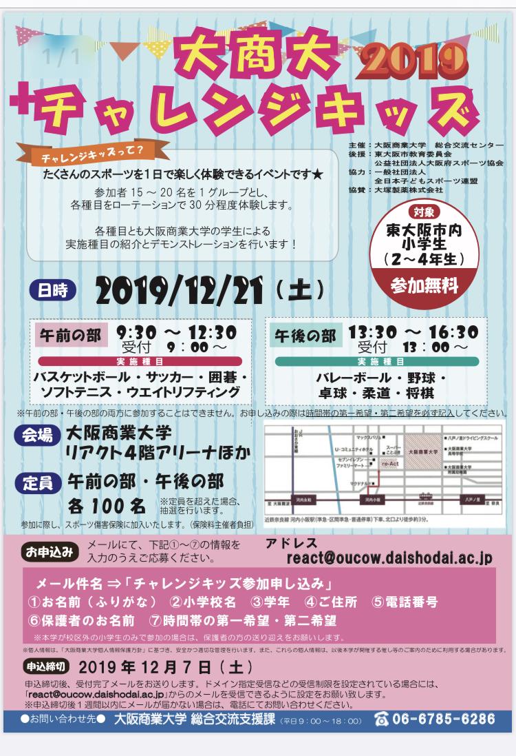 大阪商業大学チャレンジキッズ2019