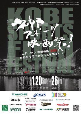 神戸スポーツ映画祭2018