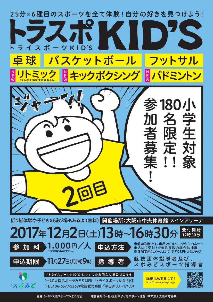 トライスポーツKID'S2017
